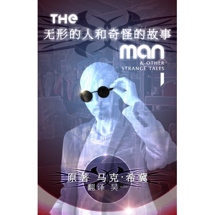 The Intangible Man & Other Strange Tales (Chinese) by Mark Sheeky