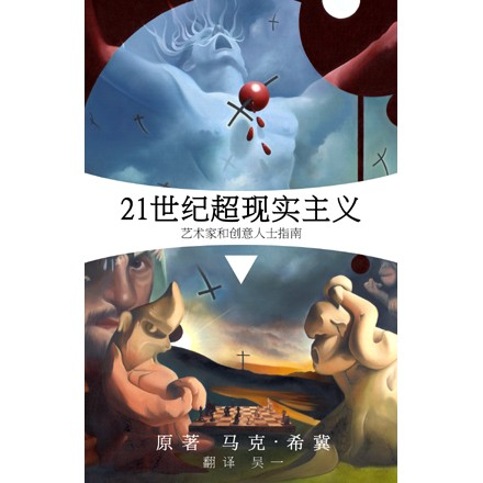21st Century Surrealism (Chinese) by Mark Sheeky